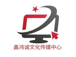 鑫鸿诚文化传媒中心logo标志设计