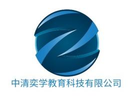 中清奕学教育科技有限公司logo标志设计