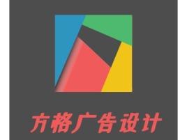 方格广告设计logo标志设计