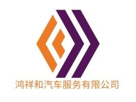 鸿祥和汽车服务有限公司公司logo设计