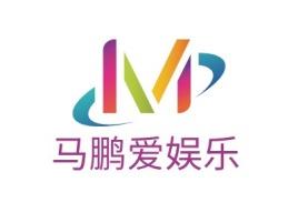 马鹏爱娱乐logo标志设计