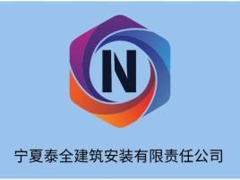 宁夏泰全建筑安装有限责任公司企业标志设计