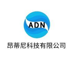 昂蒂尼科技有限公司企业标志设计