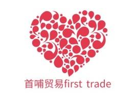 首哺贸易first trade品牌logo设计
