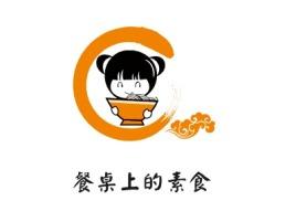 餐桌上的素食品牌logo设计