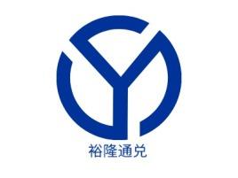 裕隆通兑公司logo设计