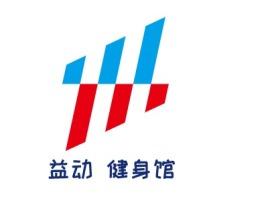 益动健身馆logo标志设计