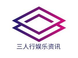 三人行娱乐资讯logo标志设计