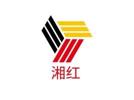 湘红logo标志设计