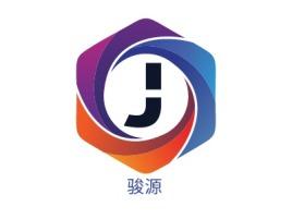 骏源企业标志设计