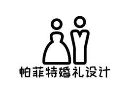 帕菲特婚礼设计门店logo设计