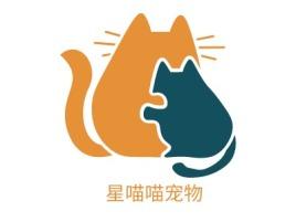 星喵喵 门店logo设计