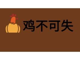 鸡不可失 品牌logo设计