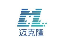 迈克隆公司logo设计