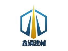 鑫钢建材企业标志设计