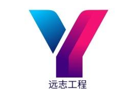 远志工程公司logo设计