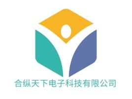 合纵天下电子科技有限公司公司logo设计