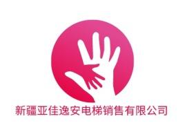 新疆亚佳逸安电梯销售有限公司公司logo设计