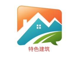 特色建筑企业标志设计