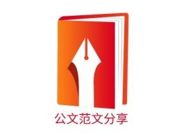 公文范文分享logo标志设计
