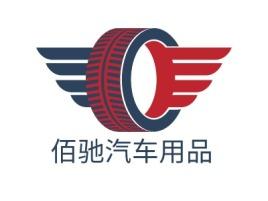 佰驰汽车用品公司logo设计