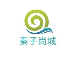 秦子尚城店铺标志设计