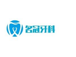 名冠牙科门店logo标志设计
