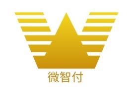 微智付公司logo设计