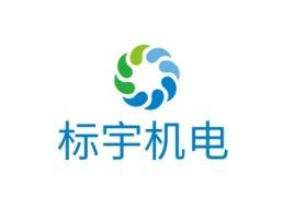 标宇机电企业标志设计