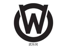 武乐冈logo标志设计