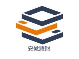 安徽耀财公司logo设计