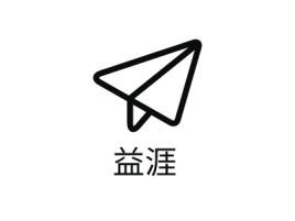 益涯logo标志设计