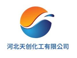河北天创化工有限公司企业标志设计