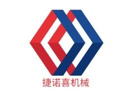捷诺喜机械企业标志设计