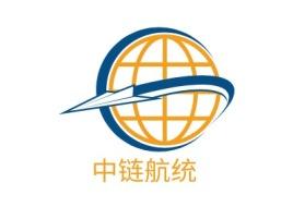 中链航统公司logo设计