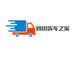 四川货车之家公司logo设计