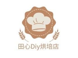 田心Diy烘培店品牌logo设计