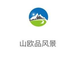 山欧品风景logo标志设计