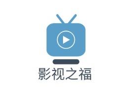 影视之福logo标志设计