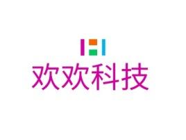 欢欢科技公司logo设计