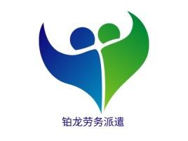 铂龙劳务派遣公司logo设计