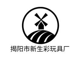 揭阳市新生彩玩具厂店铺标志设计