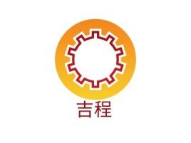 吉程企业标志设计