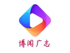 博闻广志logo标志设计