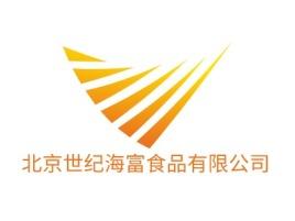 北京世纪海富食品有限公司公司logo设计