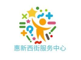 惠新西街服务中心logo标志设计
