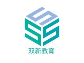 双新教育logo标志设计