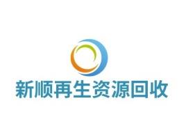 新顺再生资源回收企业标志设计