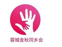 蓉城金秋同乡会logo标志设计