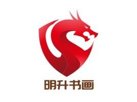明升书画logo标志设计